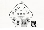 広島市現代美術館「きのこアート研究所」展