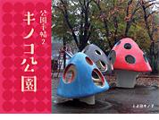 キノコ公園